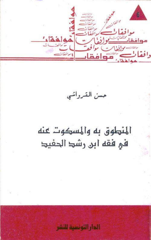 المنطوق به و المسكوت عنه في فقه ابن رشد الحفيد