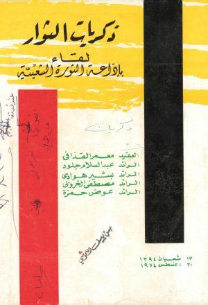 ذكريات الثوار لقاء بإذاعة الثورة الشعبية