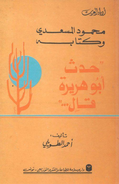 """محمود المسعدي و كتابه """"حدث أبو هريرة قال"""""""
