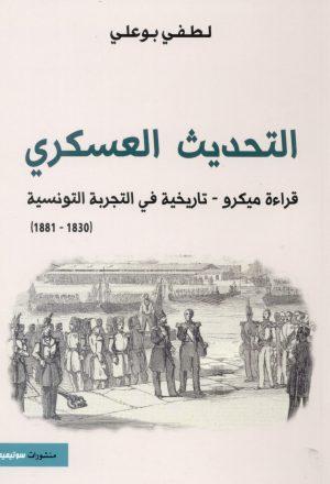 التحديث العسكري، قراءة ميكرو-تاريخية في التجربة التونسية 1830-1881م