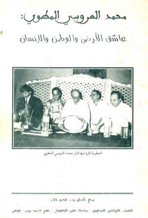 محمد العروسي المطوي: عاشق الارض و الوطن و الانسان