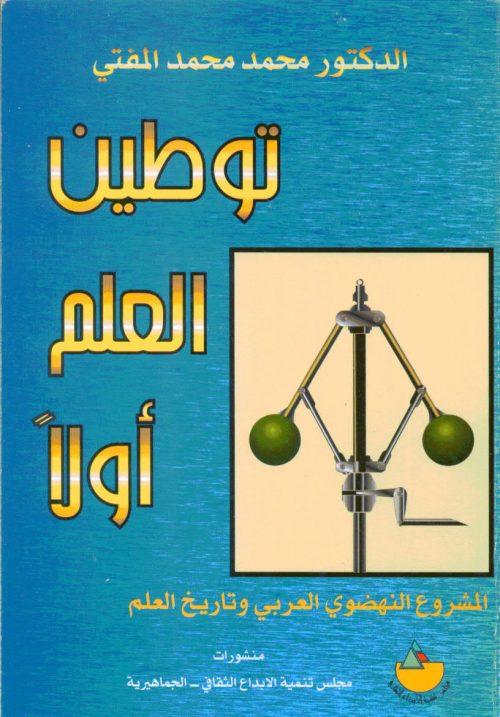 توطين العلم أولا: المشروع النهضوي العربي و تاريخ العلم