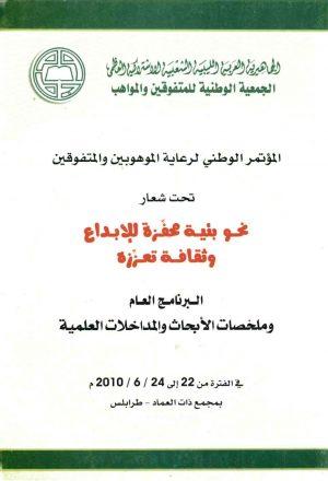 ملخصات أبحاث المؤتمر الوطني لرعاية الموهوبين والمتفوقين