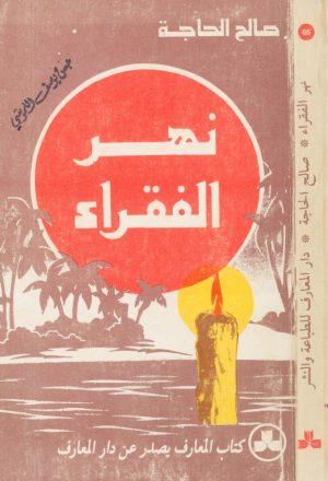 نهر الفقراء: مجموعة قصص