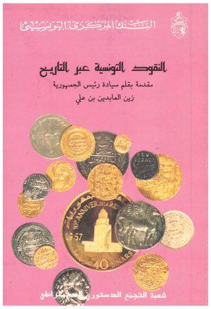 النقود التونسية عبر التاريخ