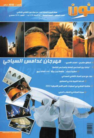 مجلة نون: العدد العاشر، السنة الرابعة أكتوبر 2010م