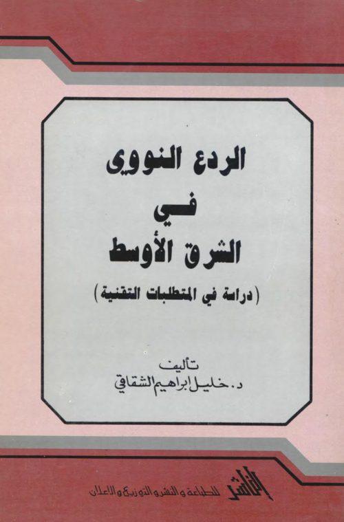 الردع النووي في الشرق الاوسط دراسة في المتطلبات التقنية