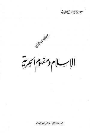 الاسلام و مفهوم الحرية