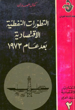 التطورات النفطية الاقتصادية بعد عام 1973م