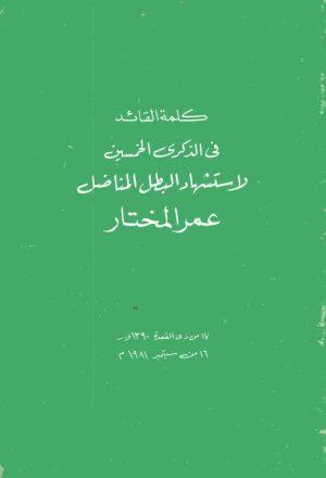 كلمة القائد في الذكرى الخمسين لاستشهاد البطل المناضل عمر المختار، 16 سبتمبر 1981م