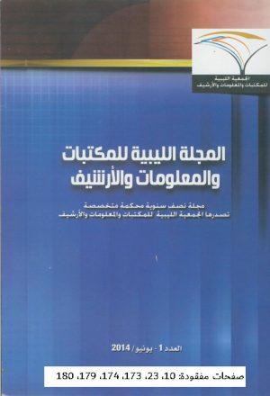 المجلة الليبية للمكتبات و المعلومات و الأرشيف العدد الاول