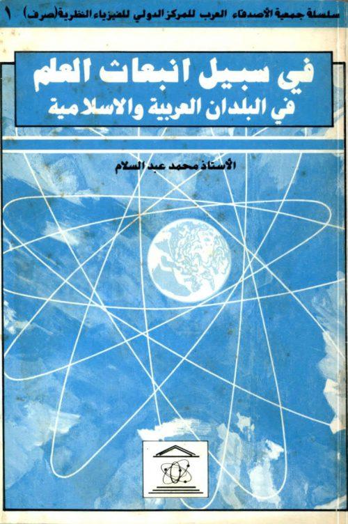 في سبيل انبعاث العلم في البلدان العربية و الإسلامية
