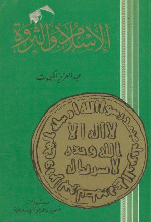 الاسلام والثروة