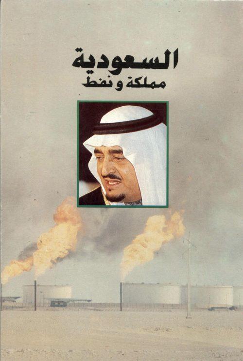 السعودية مملكة و نفط