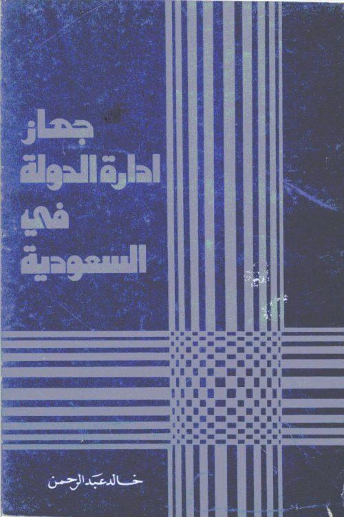 جهاز ادارة الدولة في السعودية