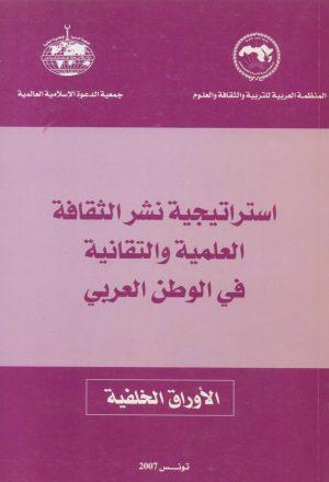 استراتيجية نشر الثقافة العلمية والتقانية في الوطن العربي