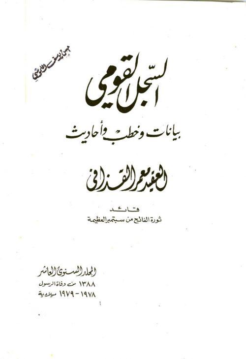 السجل القومي المجلد السنوي العاشر