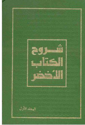 شروح الكتاب الأخضر، المجلد الأول