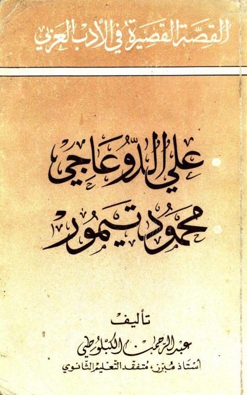القصة القصيرة في الادب العربي: الدوعاجي و تيمور