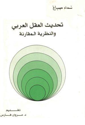 تحديث العقل العربي و النظرية المقارنة