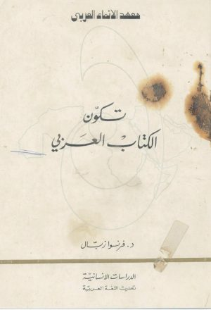 تكون الكتاب العربي