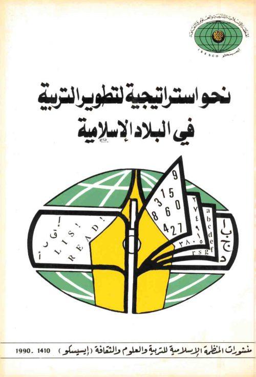 نحو استراتيجية لتطوير التربية في البلاد الإسلامية