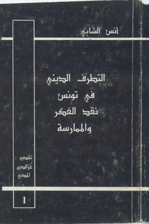 التطرف الديني في تونس  نقد الفكر و الممارسة