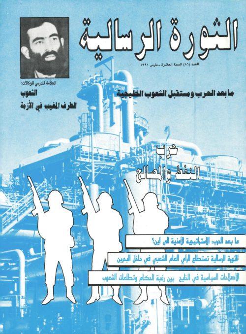 مجلة الثورة  الرسالية العدد 86، مارس 1991م