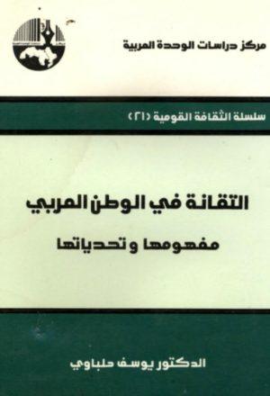 التقانة في الوطن العربي مفهومها و تحدياتها