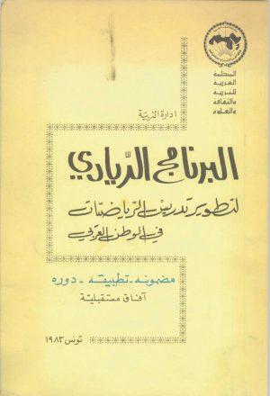 البرنامج الريادي لتطوير تدريس الرياضيات في الوطن العربي
