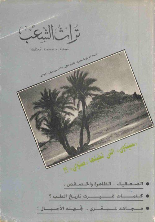 مجلة تراث الشعب السنة 17 العدد الاول 1997