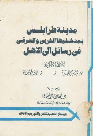 مدينة طرابلس بمدخليها الغربي و الشرقي في رسائل الى الأهل