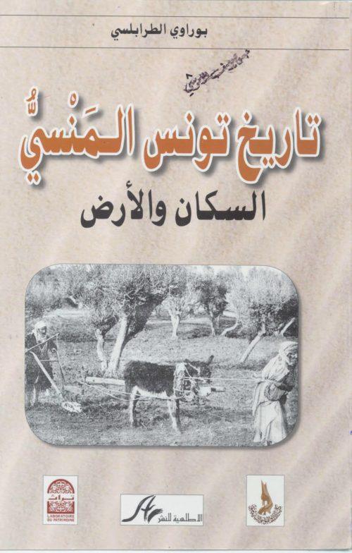 تاريخ تونس المنسي السكان والأرض