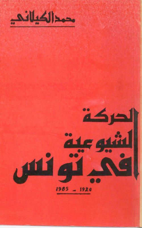 الحركة الشيوعية في تونس 1920-1985م
