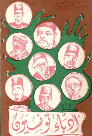 ادباء تونسيون