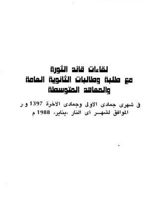 لقاءات قائد الثورة معمر القذافي مع طلبة و طالبات الثانوية العامة و المعاهد المتوسطة يناير 1988م