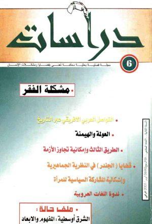 مجلة دراسات العدد 6