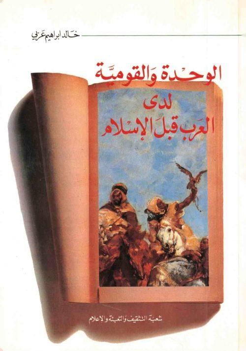 الوحدة القومية لدى العرب قبل الإسلام