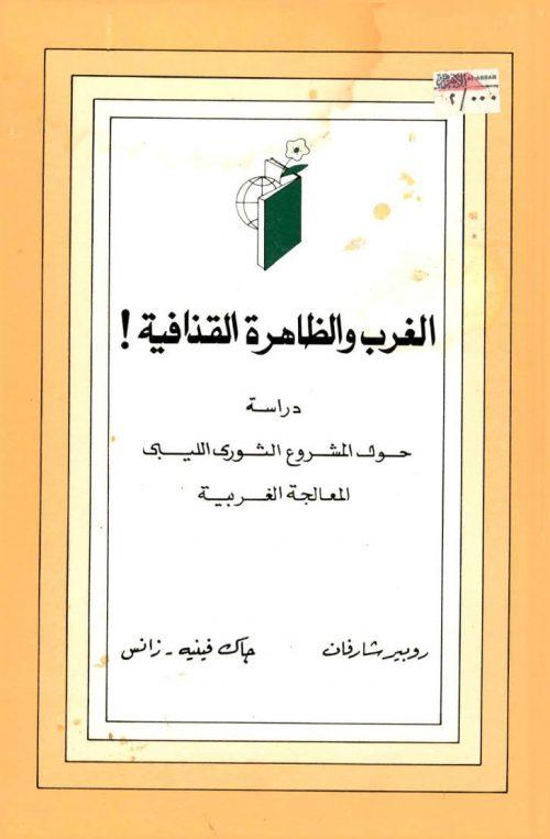 الغرب و الظاهرة القذافية