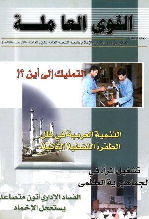 مجلة القوى العاملة، السنة الأولى، العدد الثالث، سبتمبر 2005م