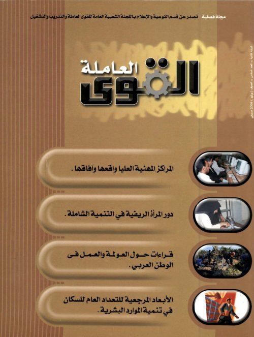 مجلة القوى العاملة، السنة الثانية، العدد السادس، يونيو 2006م
