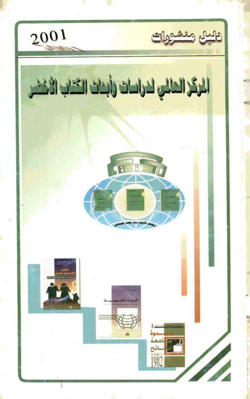 دليل منشورات المركز العالمي لدراسات و أبحاث الكتاب الأخضر 2001م