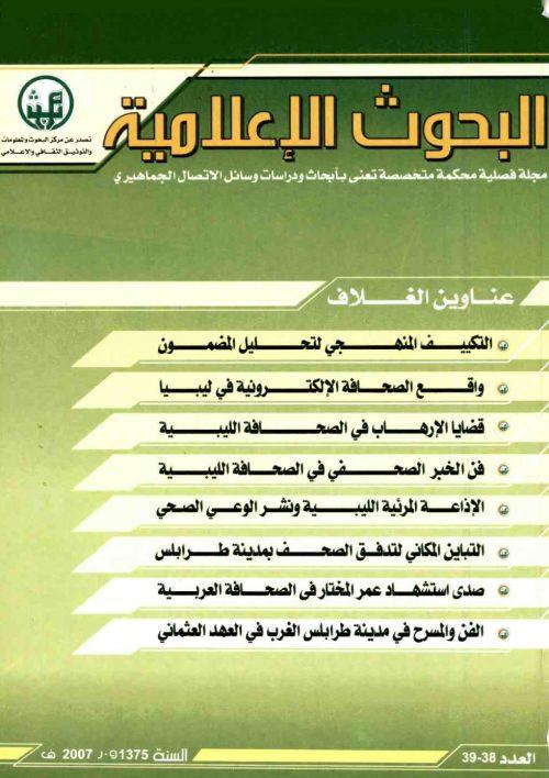 مجلة البحوث الإعلامية العدد المزدوج  38-39 لسنة 2007