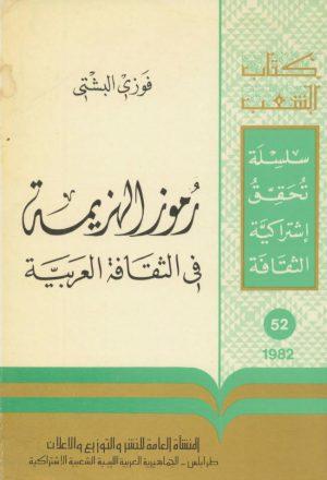 رموز الهزيمة في الثقافة العربية