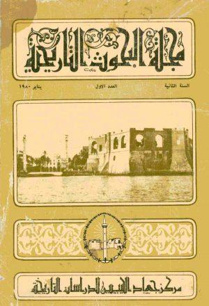مجلة البحوث التاريخية السنة الثانية يناير 1980م العدد الأول