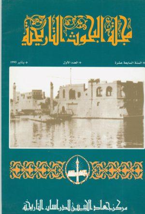 مجلة البحوث التاريخية السنة السابعة عشرة يناير 1995م العدد الأول