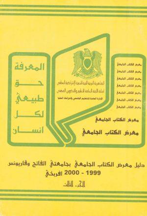 دليل معرض الكتاب الجامعي بجامعتي الفاتح وقاريونس 1999 2000م