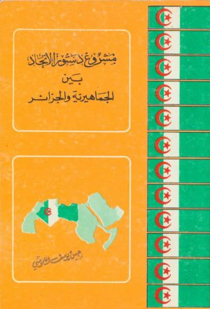 مشروع دستور الاتحاد بين الجماهيرية و الجزائر