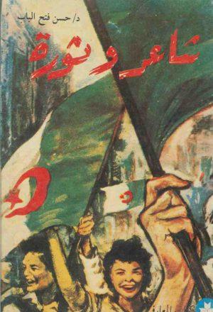 شاعر و ثورة