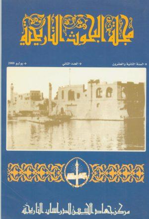 مجلة البحوث التاريخية السنة الثانية و العشرون يوليو 2000م العدد الثاني